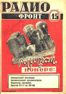 Радиофронт 1937 №15