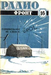 Радиофронт 1937 №16