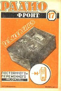 Радиофронт 1937 №17