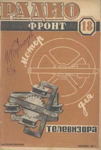 Радиофронт 1937 №18