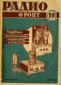 Радиофронт 1937 №19
