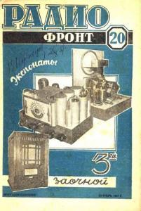 Радиофронт 1937 №20