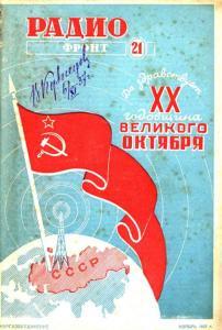 Радиофронт 1937 №21