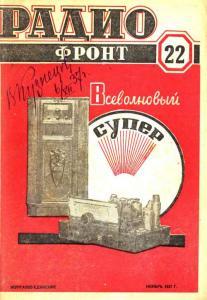 Радиофронт 1937 №22