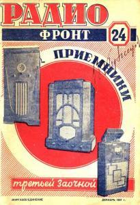 Радиофронт 1937 №24