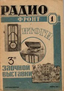 Радиофронт 1938 №01