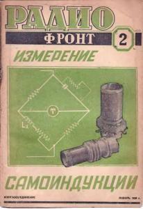 Радиофронт 1938 №02