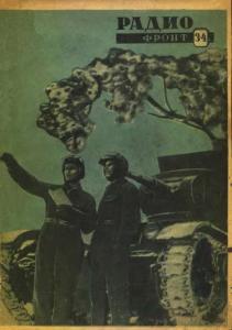 Радиофронт 1938 №03-04