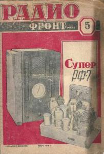 Радиофронт 1938 №05