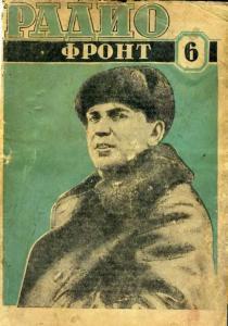 Радиофронт 1938 №06