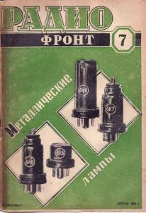Радиофронт 1938 №07