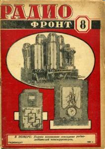 Радиофронт 1938 №08