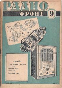 Радиофронт 1938 №09