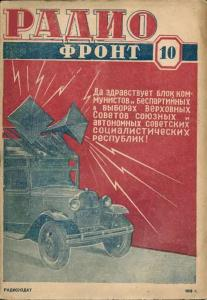 Радиофронт 1938 №10