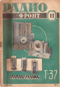 Радиофронт 1938 №11
