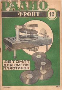 Радиофронт 1938 №12
