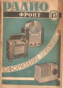 Радиофронт 1938 №13