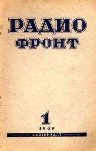Радиофронт 1939 №01