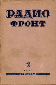 Радиофронт 1939 №02