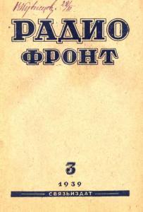 Радиофронт 1939 №03