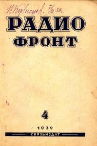 Радиофронт 1939 №04