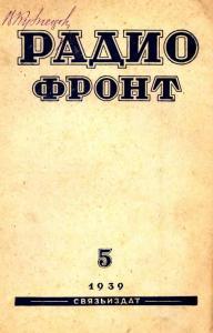 Радиофронт 1939 №05
