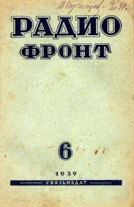 Радиофронт 1939 №06