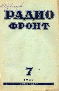 Радиофронт 1939 №07
