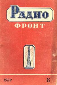 Радиофронт 1939 №08