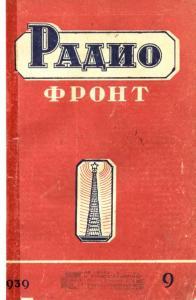 Радиофронт 1939 №09