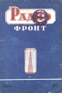Радиофронт 1939 №10