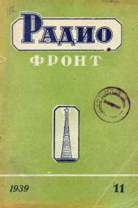Радиофронт 1939 №11