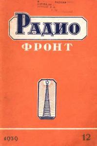Радиофронт 1939 №12