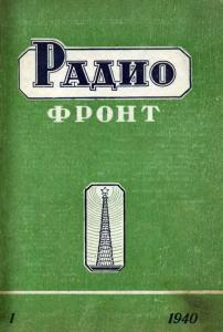 Радиофронт 1940 №01