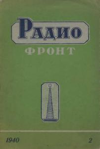Радиофронт 1940 №02