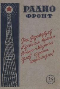 Радиофронт 1940 №03-04