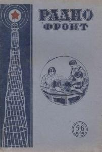 Радиофронт 1940 №05-06