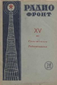 Радиофронт 1940 №07-08