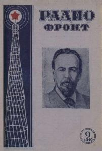 Радиофронт 1940 №09