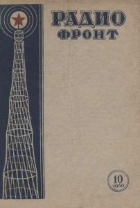 Радиофронт 1940 №10