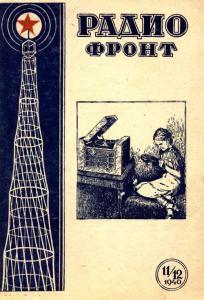 Радиофронт 1940 №11-12