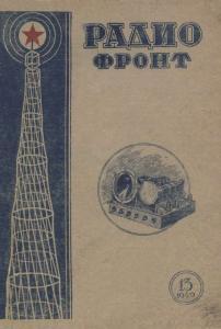 Радиофронт 1940 №13