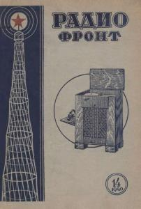 Радиофронт 1940 №14