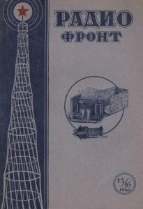 Радиофронт 1940 №15-16