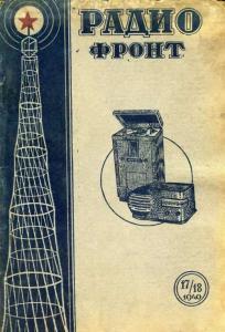 Радиофронт 1940 №17-18