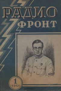 Радиофронт 1941 №01