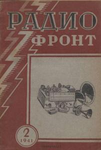 Радиофронт 1941 №02