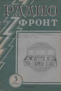 Радиофронт 1941 №03