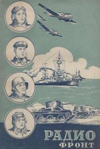 Радиофронт 1941 №04