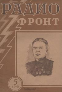 Радиофронт 1941 №05